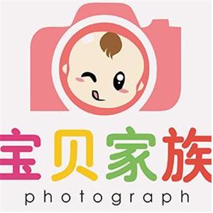 寶貝家族兒童攝影加盟