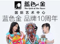 藍色金國際藝術中心加盟