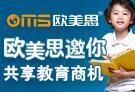 北京欧美思教育加盟