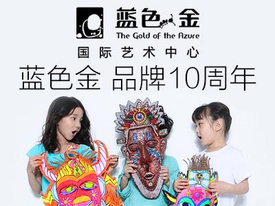 蓝色金国际美术