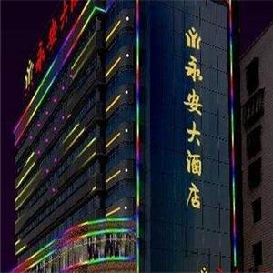 永安大酒店加盟