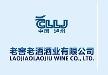 瀘州老窖老酒加盟