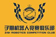 子期機器人少兒編程誠邀加盟