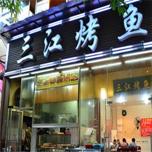 三江炭烤鱼加盟