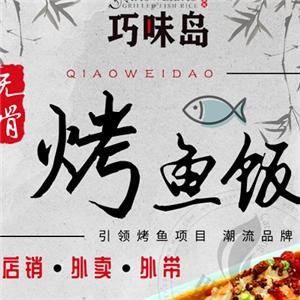巧味岛烤鱼饭诚邀加盟