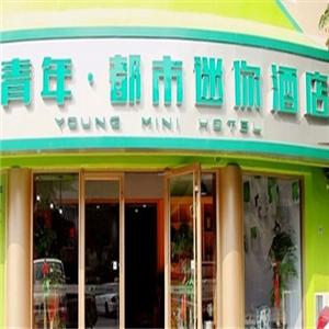 青年·都市迷你酒店加盟