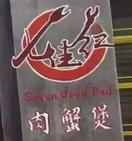 七佳红肉蟹煲诚邀加盟