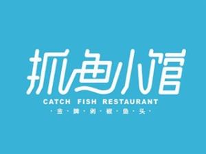 抓魚小館酸菜魚誠邀加盟
