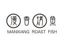 漫香烤魚誠邀加盟