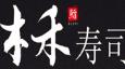 木禾精致壽司加盟