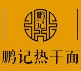 peng记热ganmian加盟