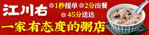 江川右粥店加盟