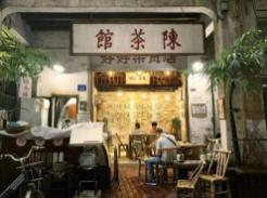 陈茶馆诚邀加盟