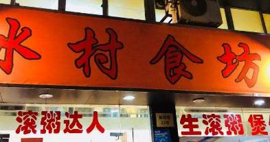 冰村食坊煲仔粥加盟