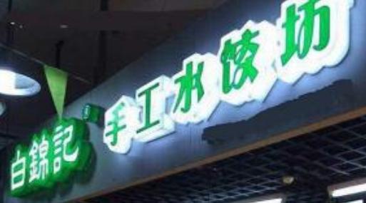 白锦记水饺诚邀加盟
