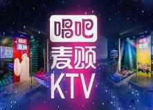 唱吧麥頌音樂魔方KTV加盟