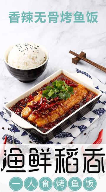 漁鮮稻香烤魚飯加盟