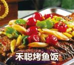 禾聰烤魚飯加盟
