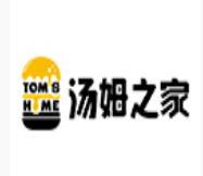 湯姆之家漢堡加盟加盟