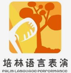 培林语言表演加盟