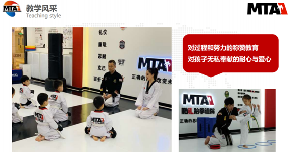 MTA國際跆拳道館教學
