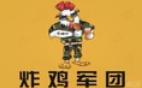 炸雞軍團加盟