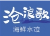 沧浪歌海鲜水饺诚邀加盟