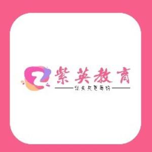 紫ying教育培训加盟