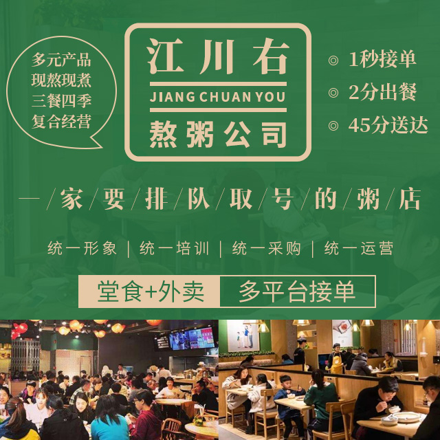 江川右粥店