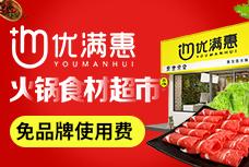 优满惠原生态火锅食材超市加盟