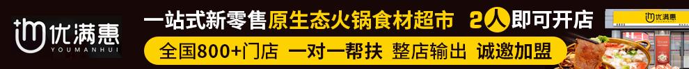 優滿惠原生態火鍋食材超市
