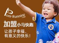 小马快跑国际早教加盟