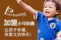小馬快跑國際早教加盟