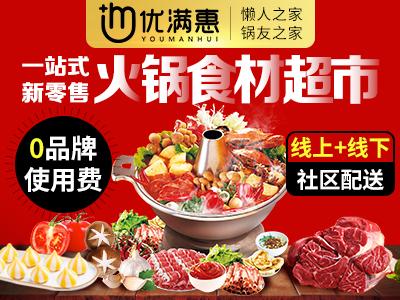 优满惠原生态火锅食材超市
