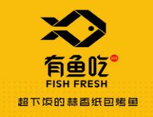 有鱼吃烤鱼诚邀加盟