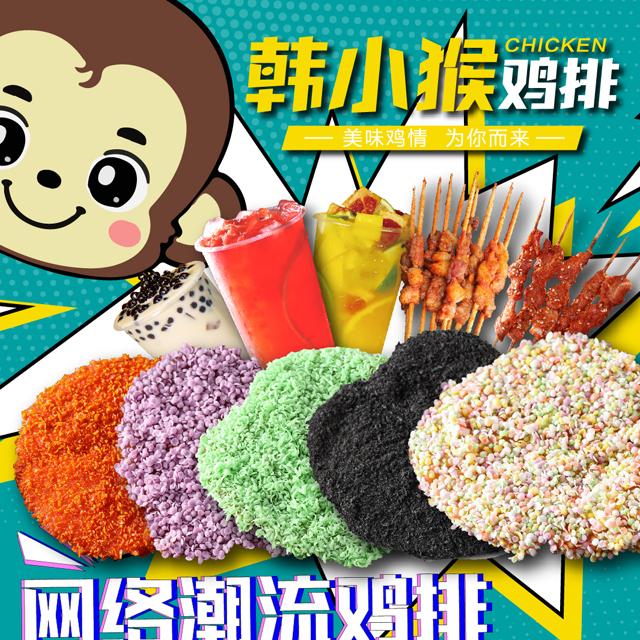韩小猴五彩鸡排