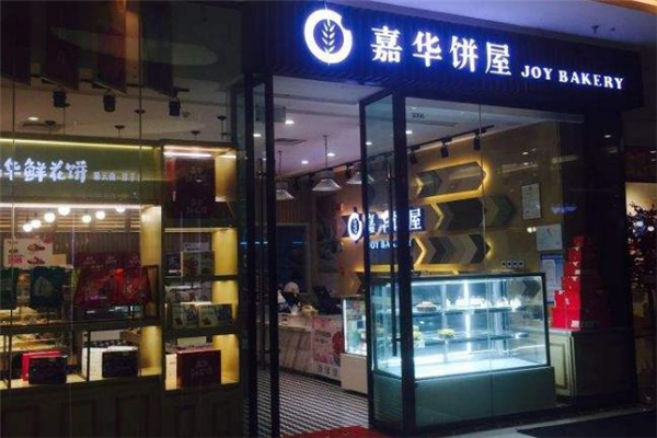 嘉華餅屋門店
