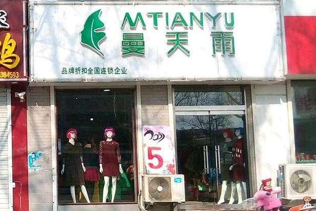 曼天雨品牌女装店
