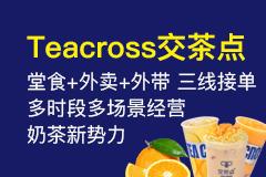 Teacross交茶点加盟