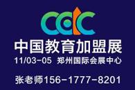中国教育加盟展