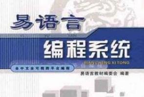 易語言漢語編程教育加盟