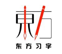 东方习字加盟