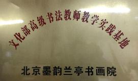 墨韻蘭亭書畫院加盟