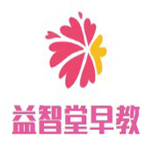 益智堂早教產品加盟