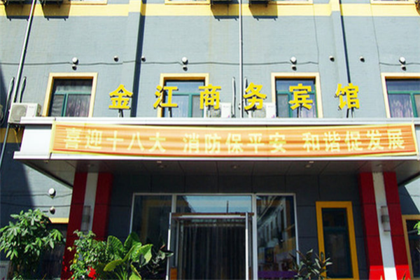金江商務加盟