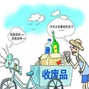 中國廢品網加盟