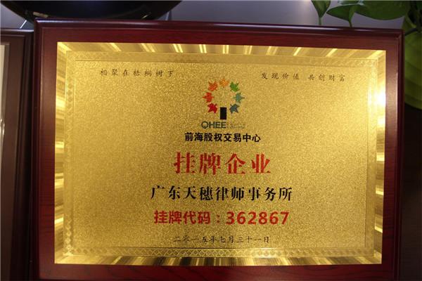 天穗律師事務所(綠獅網)加盟