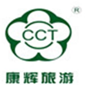 康辉旅游加盟