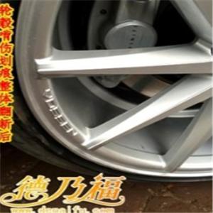 德乃福輪胎輪轂修復加盟