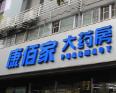 康佰家藥店加盟